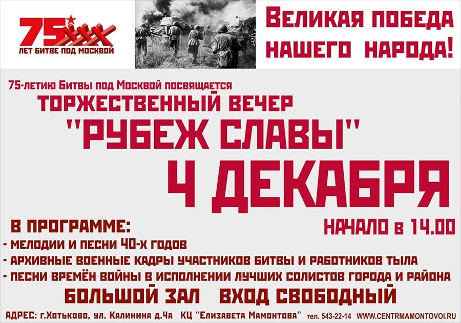 Битва под москвой включает в себя два периода: оборонительный — с 30 сентября по 5 декабря года, и наступательный, который состоит из 2-х этапов: контрнаступление — с 6 декабря по 7 января гг., и общее наступление советских войск — с 8 января по 20 апреля года.