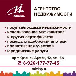 Подать объявление в газету вдв сергиев посад услуги земснаряда объявления в беларуси