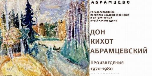 На выставку дон кихот абрамцевский